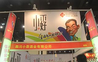 四川小孬酒业有限公司在郑州会上展位展示