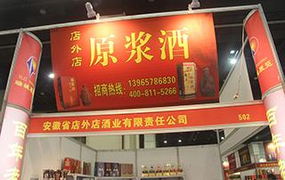 安徽省店外店酒业有限责任公司在郑州会上招商