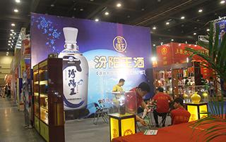 汾阳王酒展位现场图