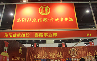洛阳杜康控股窖藏事业部参加2014郑州糖酒会