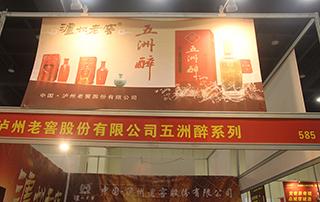 泸州老窖股份有限公司五洲醉系列产品展示