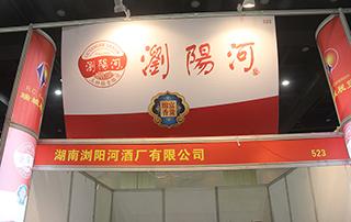 湖南浏阳河酒厂有限公司展位广告