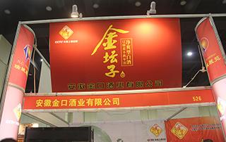安徽金口酒业有限公司参加2014郑州糖酒会