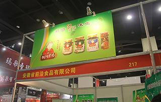 前沿食品欢迎您参加第十四届郑州国际糖酒会
