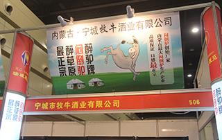 宁城市牧牛酒业有限公司展位门头广告