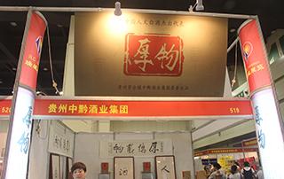 贵州中黔酒业集团在2014郑州秋季糖酒会上的展位