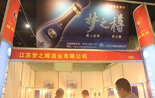江苏梦至樽酒业有限公司在郑州糖酒会