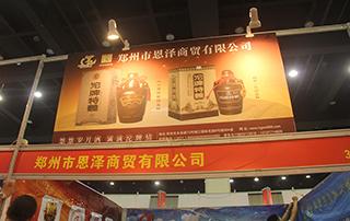 郑州市恩泽商贸有限公司在郑州秋季糖酒会上展位