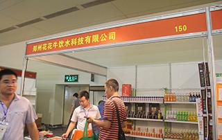 花花牛饮水科技欢迎您参加2014年郑州国际糖酒会