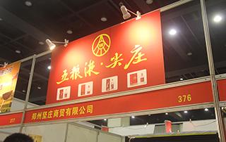 郑州坚庄商贸有限公司参加郑州秋季糖酒会