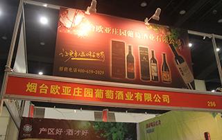 烟台欧亚庄园葡萄酒业有限公司--让更多人品味世界