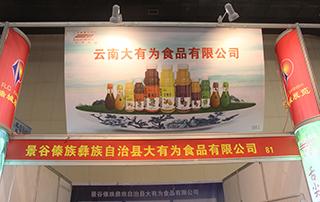 云南大有为食品欢迎您参加第十四届郑州国际糖酒会