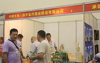 四平金兴酒业酿造有限够公司展示照