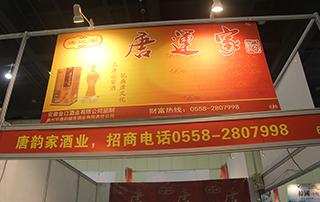 唐韵家酒业在2014郑州秋季糖酒会上展位门头