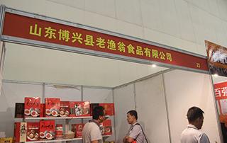 山东博兴县老渔翁食品工作人员在为经销商介绍产品信息