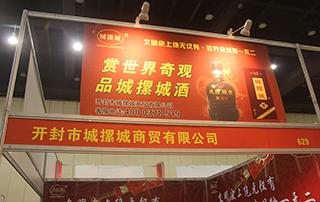 开封市城摞城商贸有限公司在郑州会上展位门头广告
