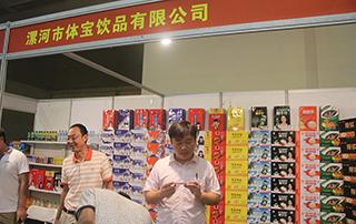 漯河市体宝饮品欢迎您参加第十四届郑州国际糖酒会