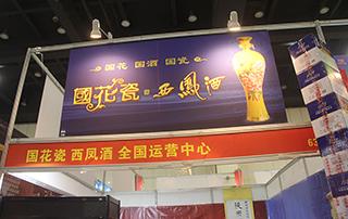 国花酒 西凤酒 全国运营中心出现在郑州会上