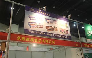 鑫澳食品--承德农业产业化重点龙头企业