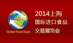 2014中国(上海)国际进口食品交易展览会