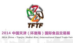 2014中国天津(环渤海)国际食品交易展会