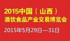 2015中国(山西)酒饮食品产业交易博览会