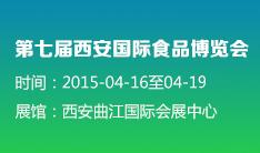 第七届中国西安国际食品博览会暨丝绸之路特色食品展