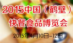 2015中国(鹤壁)快餐食品博览会