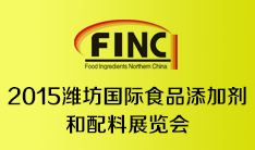 2015第10届中国(潍坊)国际食品添加剂和配料展览会