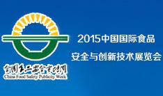 2015中国国际食品安全与创新技术展览会