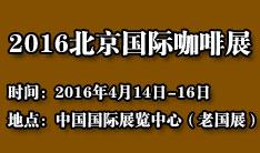 2016亚洲(北京)国际咖啡展览会
