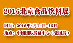 2016亚洲(北京)国际食品饮料展览会