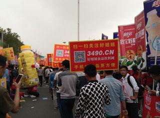 好妞妞招商网参加第93届南京全国糖酒会