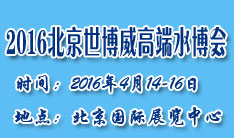 世博威・2016第8届中国国际高端饮用水产业(北京)博览会