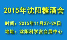 2015第十届沈阳东北国际糖酒食品交易会
