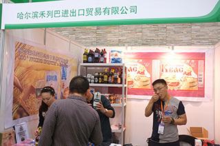 哈尔滨禾列巴进出口贸易有限公司在南京糖酒会上大放异彩