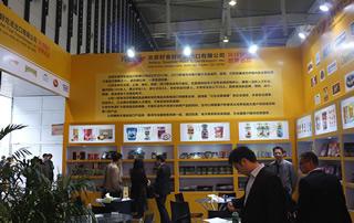 北京好食好吃进出口有限公司全国糖酒会展位