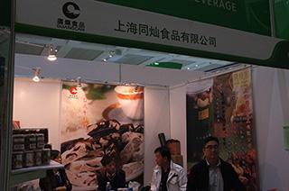 上海同灿食品有限公司2015南京糖酒会展位风采