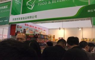东莞市享誉食品有限公司在南京全国糖酒会