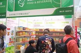 台州市椒江外贸罐头食品厂亮相第93届全国糖酒会