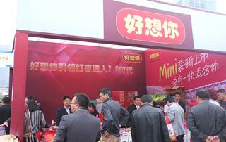 好想你在南京全国糖酒会