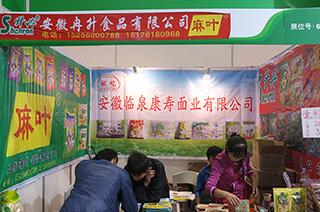 安徽冉升食品有限公司亮相全国秋季糖酒会