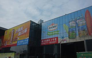 健力宝公司在南京全国糖酒会户外广告