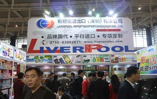 利物浦进出口(深圳)有限公司在南京全国糖酒会宣传