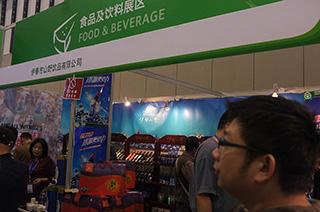 黑龙江省伊春市山野饮品有限公司亮相南京糖酒会