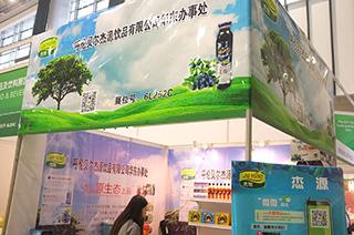 呼伦贝尔杰源饮品有限公司滑动办事处参展南京秋季糖酒会