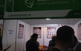上海隽禄贸易有限公司在南京全国糖酒会