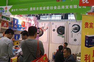 濮阳市祝家棠坊食品商贸有限公司参展2015南京糖酒会