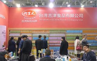 台湾吉津食品有限公司在93届全国糖酒会展位