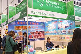 博湖县蓝翔食品水产有限公司参加南京糖酒会